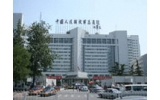 中国人民解放军总医院301医院