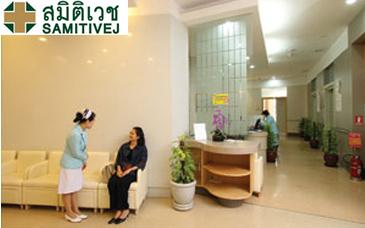 泰国三美泰医医院