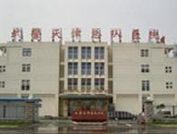 武警天津總隊醫院