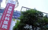 上海一美整形外科醫院