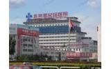 北京世纪坛医院(铁路总医院)