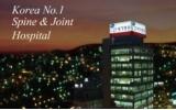 首尔21世纪脊椎关节医院