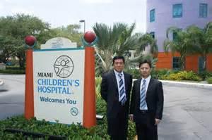 迈阿密儿童医院