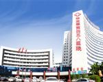 中国人民解放军第四五八医院