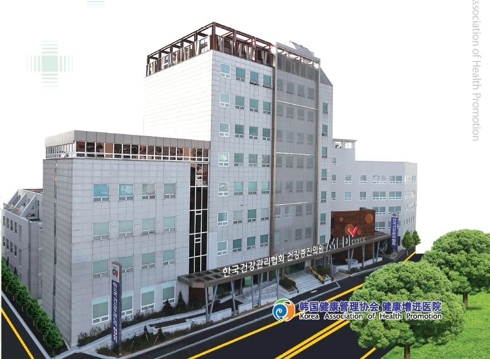韩国健康管理协会